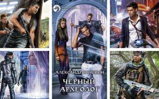 Александр Быченин: серии книг по порядку