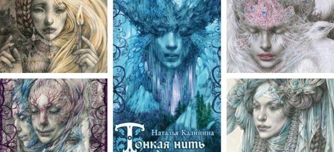 Наталья Калинина: книги по порядку (список по сериям)