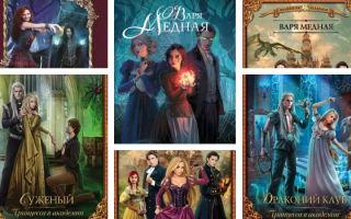 Варя Медная и ее книги про волшебников