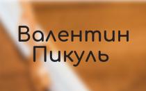 Валентин Пикуль: список его книг