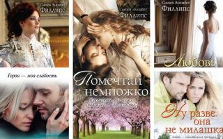 Сьюзен Элизабет Филлипс: серии книг по порядку