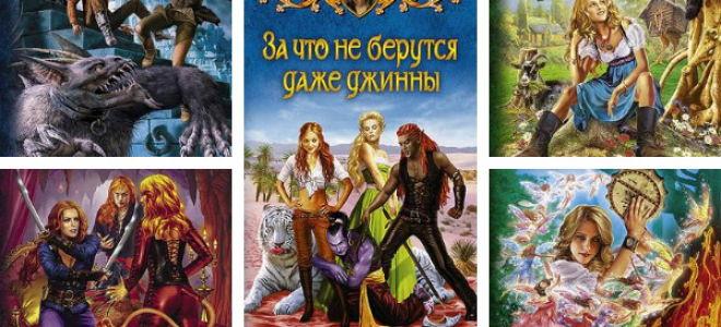 Список книг Татьяны Андриановой по порядку
