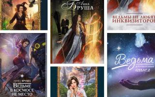 Анна Бруша и ее фэнтези: книги про волшебников и попаданцев