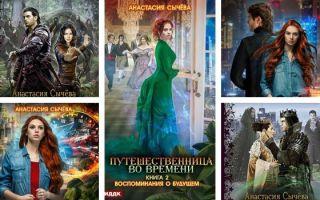 Анастасия Сычева: серии книг по порядку