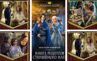 Список книг Анастасии Левковской: серии романов