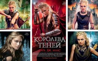 Сара Маас: книги по порядку («Стеклянный трон» и др. серии)