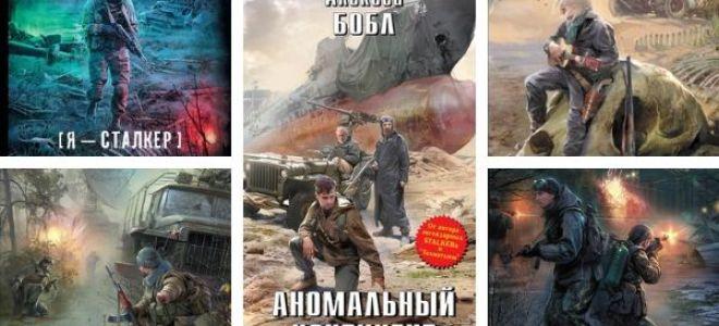 Алексей Бобл: список книг по порядку