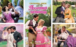 Исторические любовные романы из серии «Шарм»
