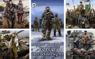 Дмитрий Старицкий: книги по порядку