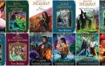 Все книги Елены Звездной по сериям (список)