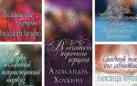 Александра Хоукинз: серии книг по порядку