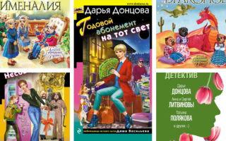Последние книги Донцовой: новинки 2019