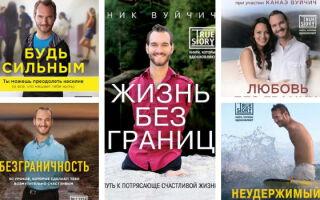 Книги Ника Вуйчича по списку
