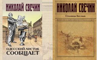 Николай Свечин: новые книги 2019 — 2020