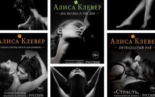 Все книги Алисы Клевер: любовные романы