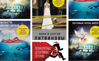 Книги новинки Литвиновых 2018 года