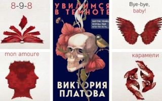 Виктория Платова: список книг по порядку