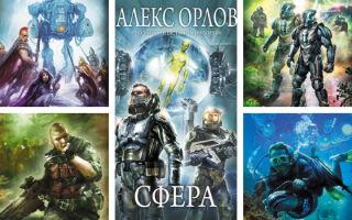 Алекс Орлов: все книги «База 24» и серия «Бронебойщик»