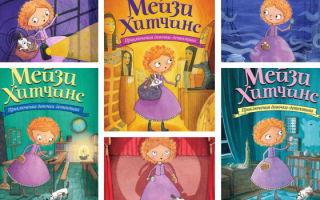 Холли Вебб «Мейзи Хитченс»: книги по порядку