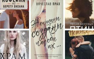 Любовные романы Вячеслава Праха