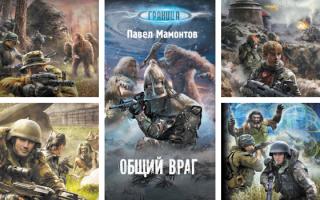 Павел Мамонтов: книги (список лучших по порядку)