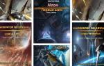 Серия «Далекие миры: Император по случаю» от Юрия Москаленко