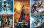 Юрий Иванович: книги по порядку