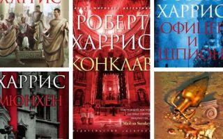 Роберт Харрис: список книг