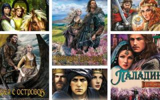 Симона Вилар: «Ведьма» все книги по порядку и другие романы