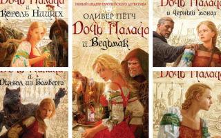 Серии книг Оливера Пётча по порядку