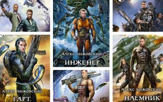 Лучшие книги Алекса Чижовского
