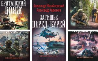 Михайловский Александр Борисович: все книги по сериям