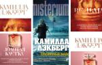 Камилла Лэкберг: серии книг в жанре детектива и триллера
