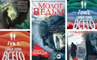 Константин Образцов: серии книг