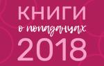 Новинки книг про попаданцев 2018 года