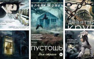 Блейк Крауч: список книг по порядку