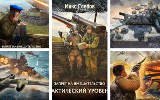 Макс Глебов: все книги по порядку (Бригадный генерал и др.)
