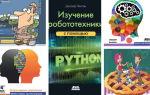 Книги про Python 2019 – 2020 года