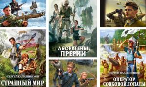 Лучшие книги Сергея Калашникова