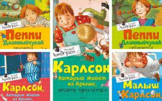 Астрид Линдгрен: все книги для детей по списку и сериям