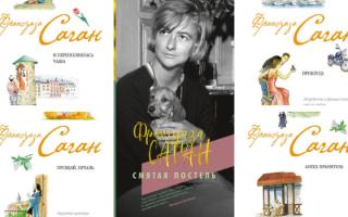 Франсуаза Саган: книги (список романов)