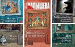Анна Малышева: серия книг «Художница Александра Корзухина-Мордвинова»