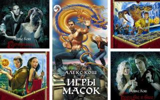 Серии книг Алекса Коша