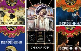 Валерия Вербинина: все книги по хронологии