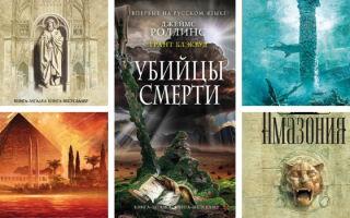 Все книги Джеймса Роллинса по списку