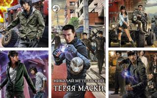 Николай Метельский: книги по порядку (список)