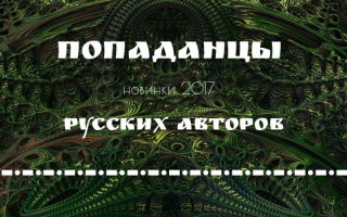 Книги новинки 2017 про попаданцев русских авторов из серии «Боевая фантастика»