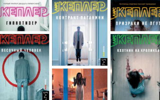 Зарубежные детективы от Ларс Кеплер