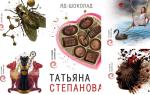 Степанова Татьяна: список книг по порядку (новые и лучшие)