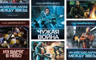 Книги Олега Данильченко в жанре боевой фантастики
